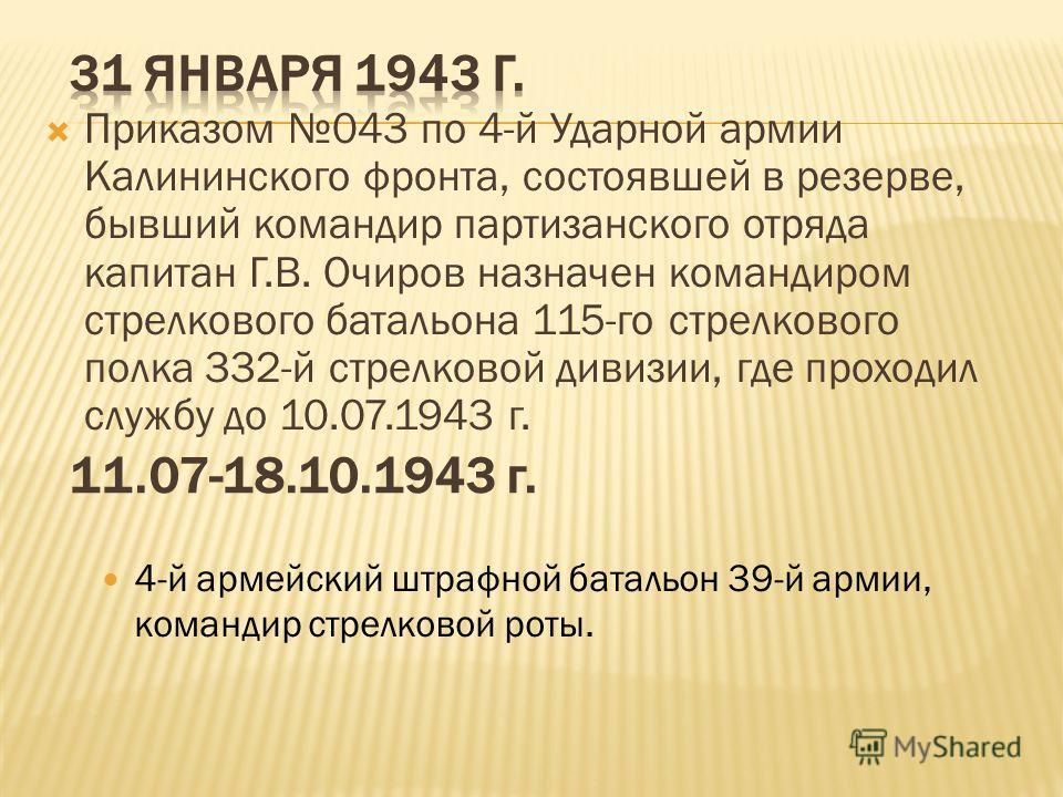 Приказом 043 по 4-й Ударной армии Калининского фронта, состоявшей в резерве, бывший командир партизанского отряда капитан Г.В. Очиров назначен командиром стрелкового батальона 115-го стрелкового полка 332-й стрелковой дивизии, где проходил службу до