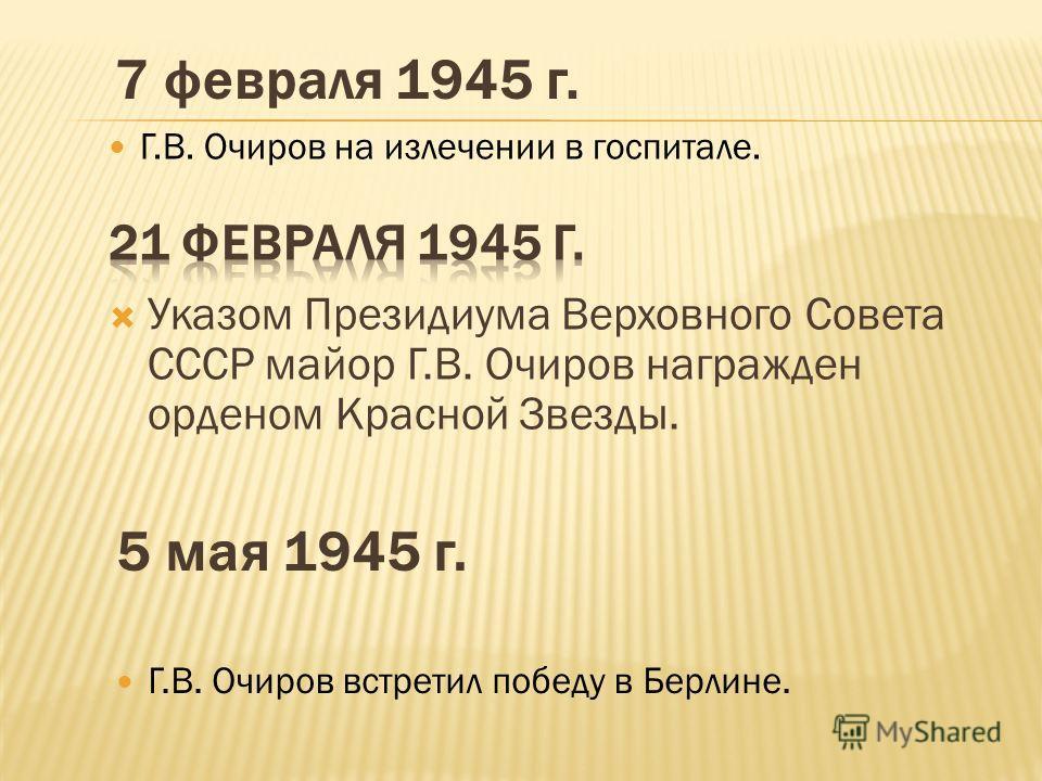 Указом Президиума Верховного Совета СССР майор Г.В. Очиров награжден орденом Красной Звезды. Г.В. Очиров на излечении в госпитале. 7 февраля 1945 г. Г.В. Очиров встретил победу в Берлине. 5 мая 1945 г.