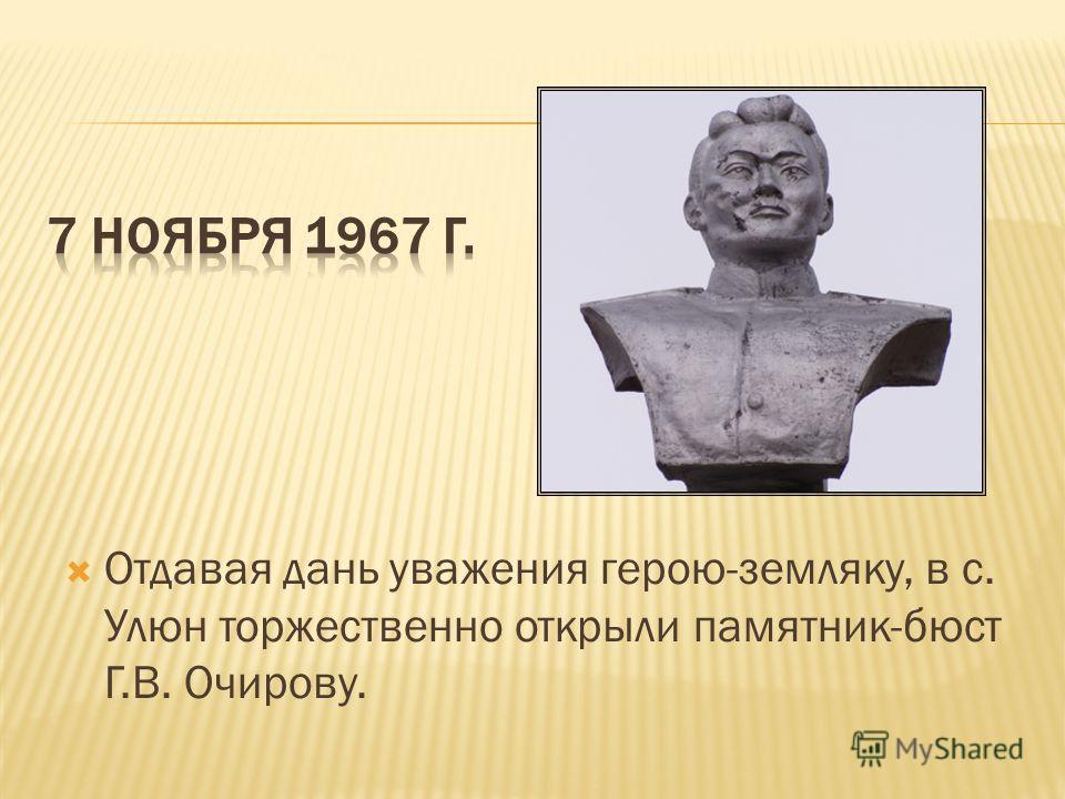 Отдавая дань уважения герою-земляку, в с. Улюн торжественно открыли памятник-бюст Г.В. Очирову.