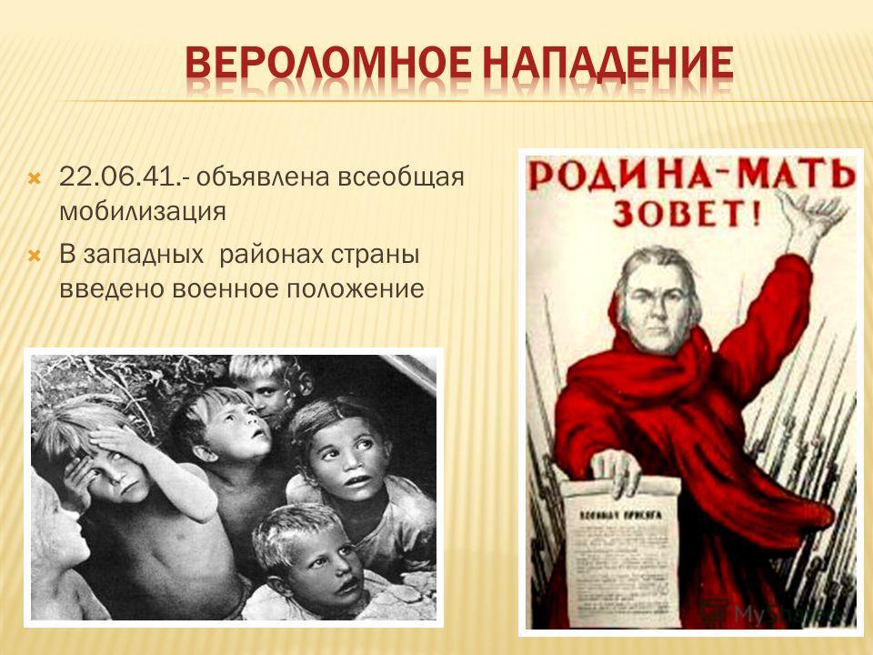 22.06.41.- объявлена всеобщая мобилизация В западных районах страны введено военное положение