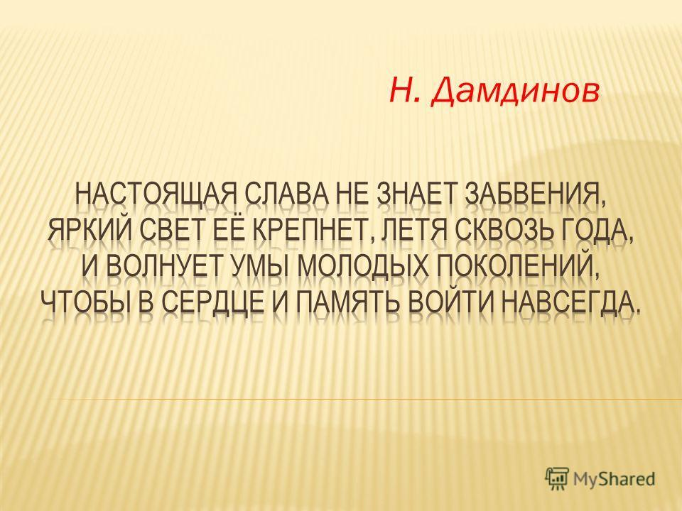Н. Дамдинов
