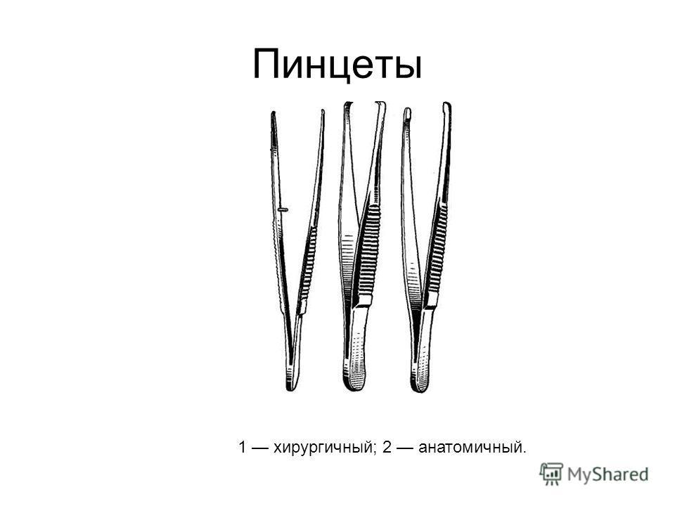 Пинцеты 1 хирургичный; 2 анатомичный.