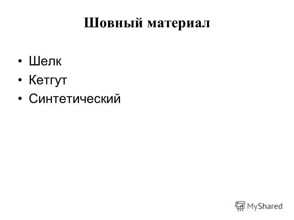 Шовный материал Шелк Кетгут Синтетический