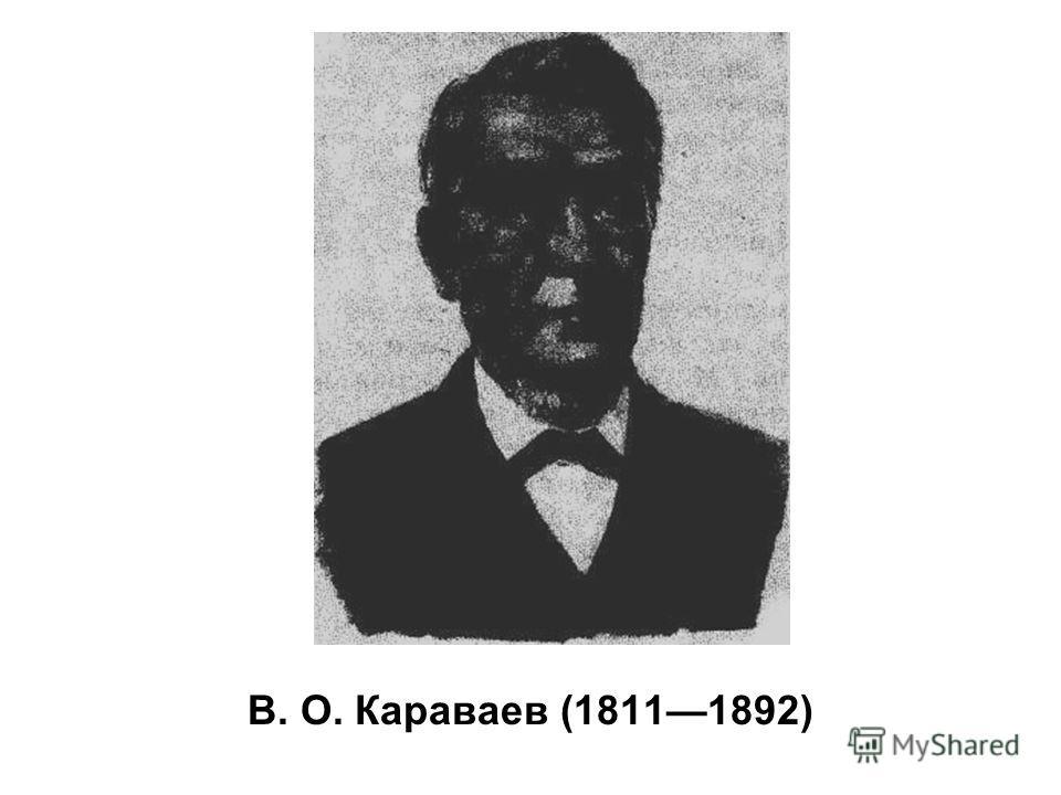В. О. Караваев (18111892)