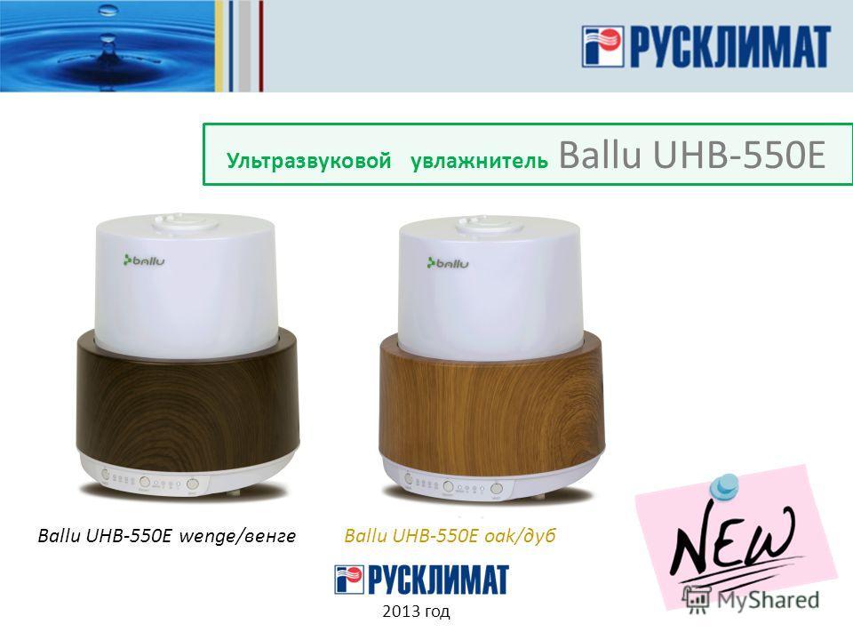 Ballu UHB-550E wenge/венге Ballu UHB-550E oak/дуб 2013 год Ультразвуковой увлажнитель Ballu UHB-550E