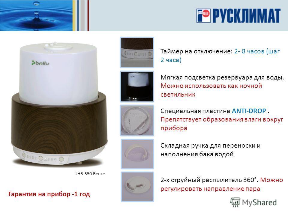 Таймер на отключение: 2- 8 часов (шаг 2 часа) Мягкая подсветка резервуара для воды. Можно использовать как ночной светильник Специальная пластина ANTI-DROP. Препятствует образования влаги вокруг прибора Складная ручка для переноски и наполнения бака