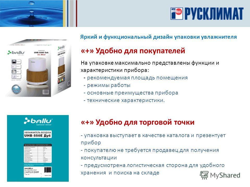 Яркий и функциональный дизайн упаковки увлажнителя «+» Удобно для торговой точки - упаковка выступает в качестве каталога и презентует прибор - покупателю не требуется продавец для получения консультации - предусмотрена логистическая сторона для удоб