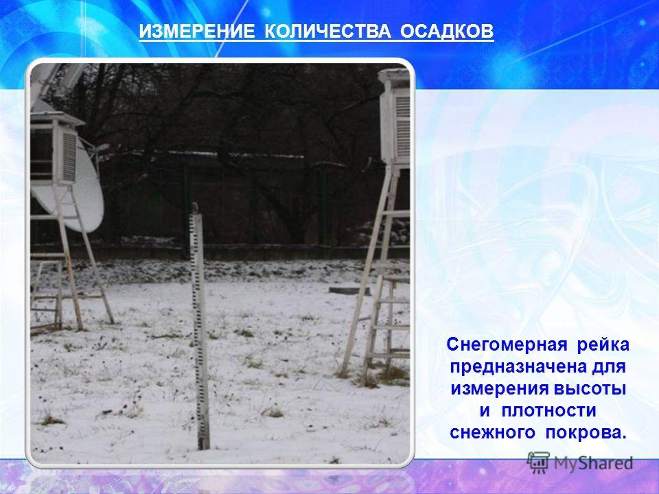 Снегомерная рейка предназначена для измерения высоты и плотности снежного покрова. Снегомерная рейка предназначена для измерения высоты и плотности снежного покрова. ИЗМЕРЕНИЕ КОЛИЧЕСТВА ОСАДКОВ