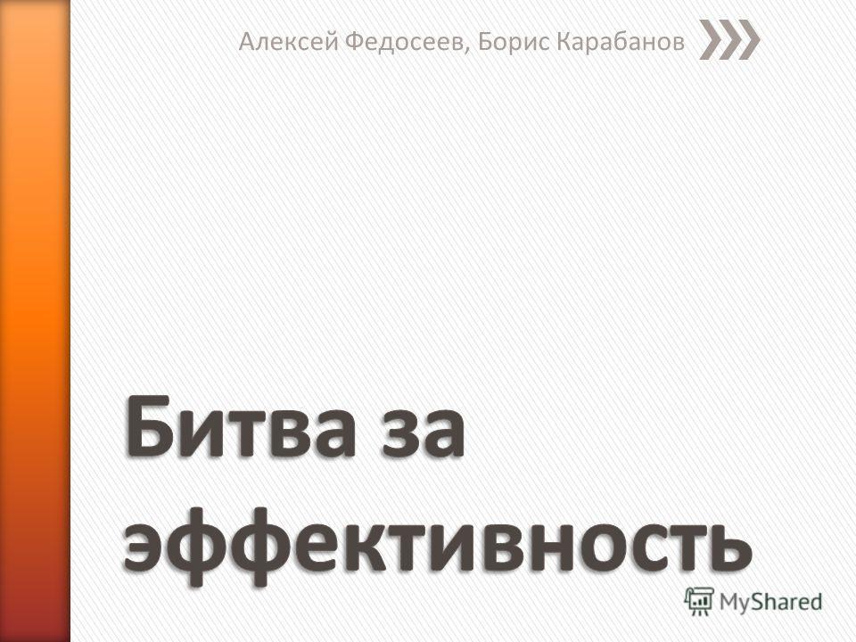 Алексей Федосеев, Борис Карабанов