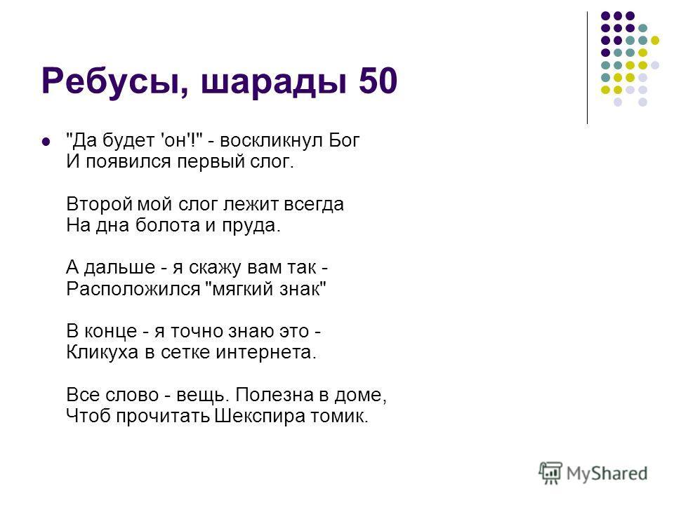 Ребусы, шарады 50