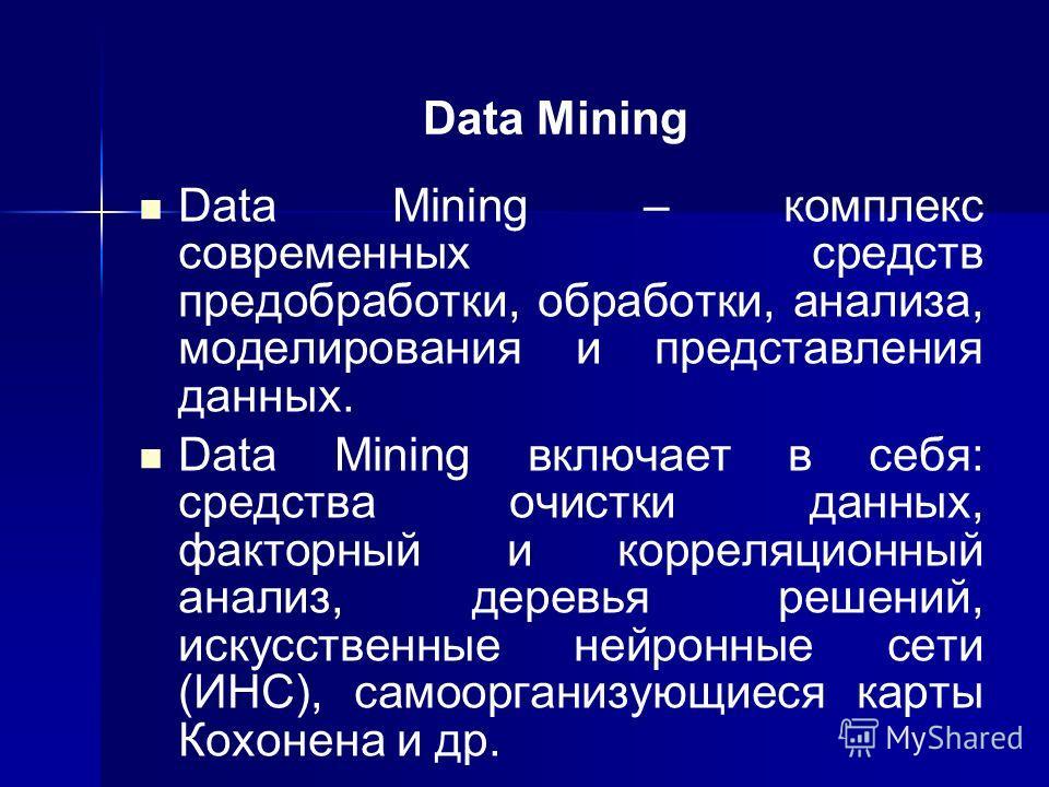 Постановка задачи Исследование возможностей Data Mining и в частности, искусственных нейронных сетей, при реализации некоторых пунктов «дорожной карты» Министерства образования и науки РФ: - проведение мониторинга эффективности образовательного проце