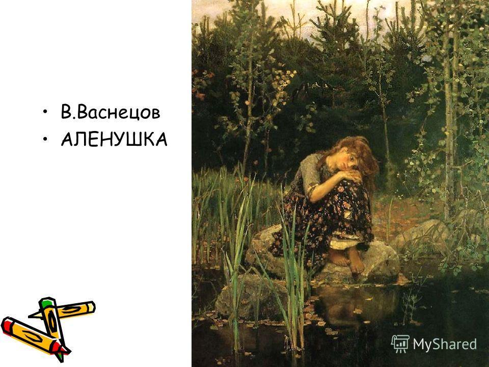 В.Васнецов АЛЕНУШКА