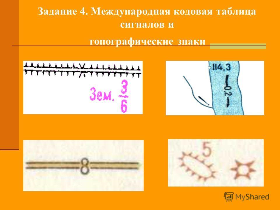 Задание 4. Международная кодовая таблица сигналов и топографические знаки