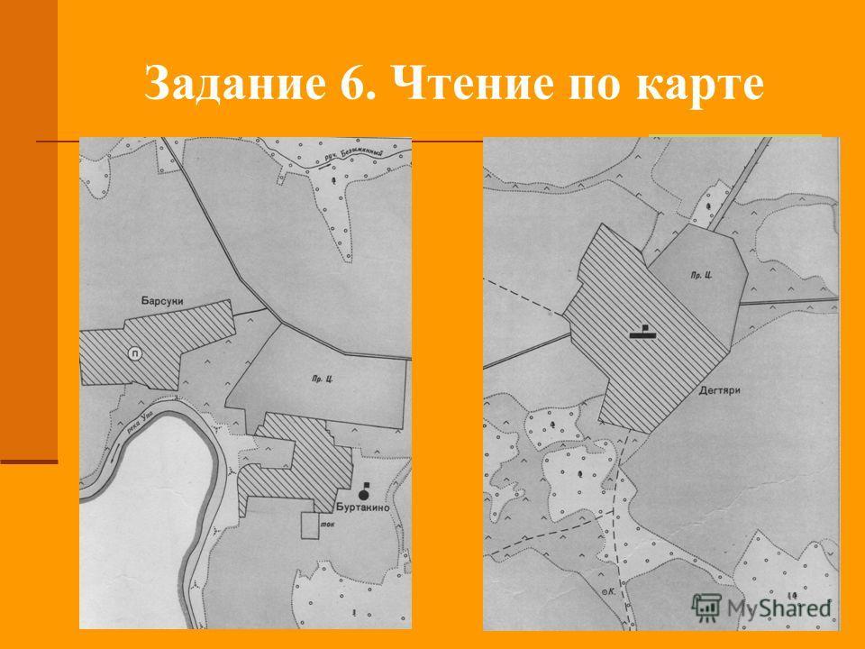 Задание 6. Чтение по карте