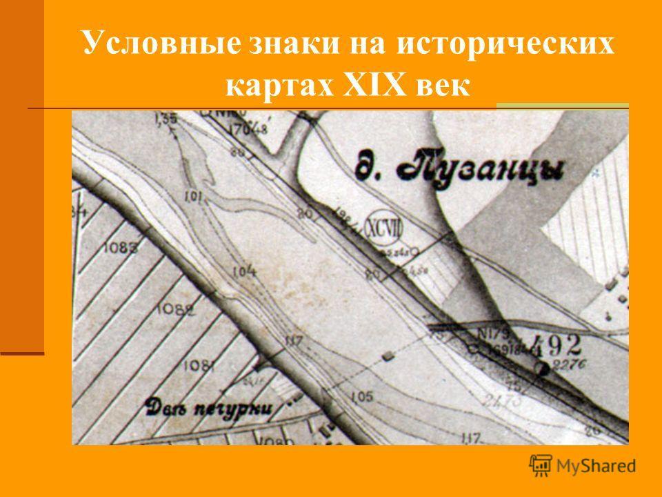 Условные знаки на исторических картах XIX век