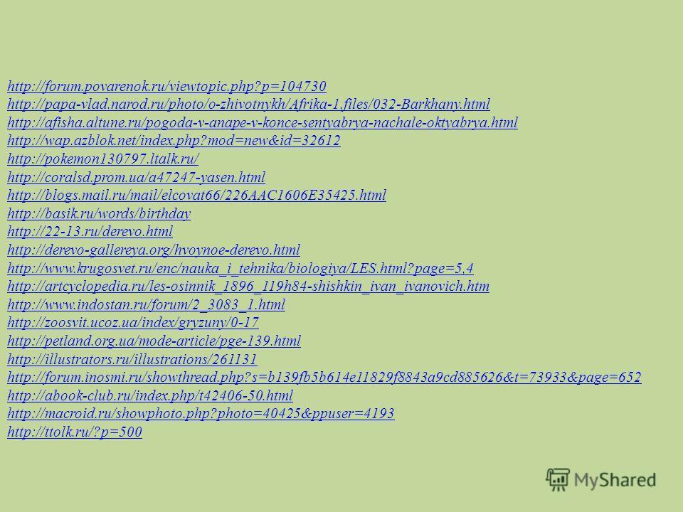 http://forum.povarenok.ru/viewtopic.php?p=104730 http://papa-vlad.narod.ru/photo/o-zhivotnykh/Afrika-1.files/032-Barkhany.html http://afisha.altune.ru/pogoda-v-anape-v-konce-sentyabrya-nachale-oktyabrya.html http://wap.azblok.net/index.php?mod=new&id