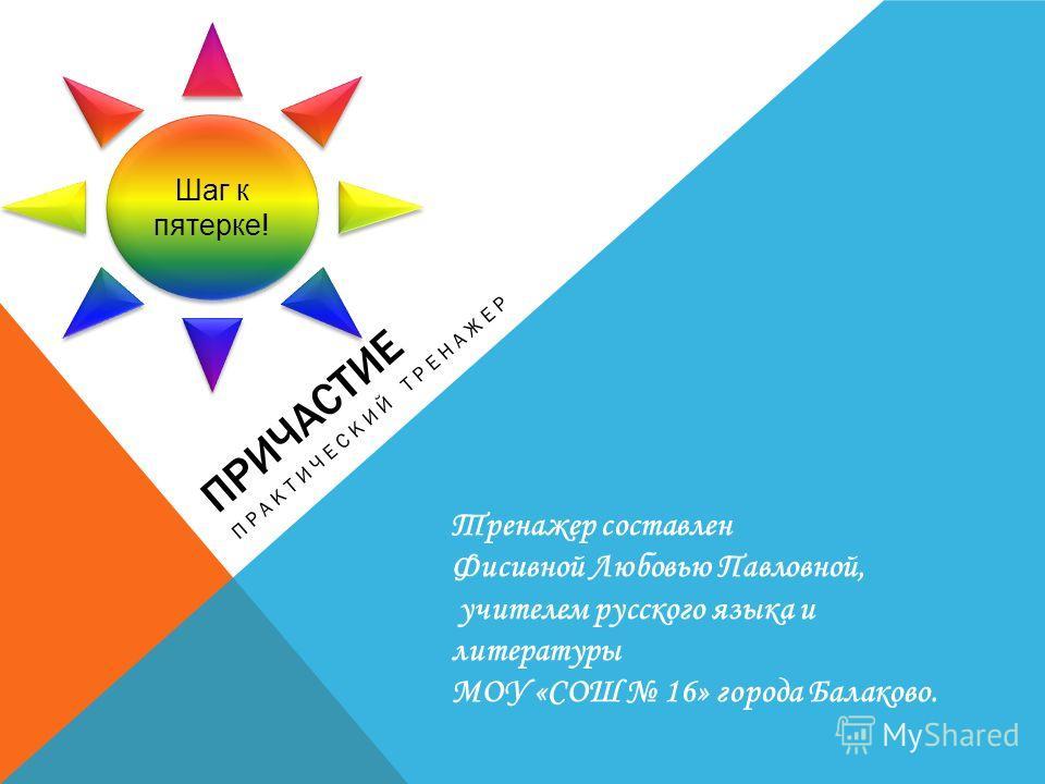 Управление образования Пугачевского муниципального района