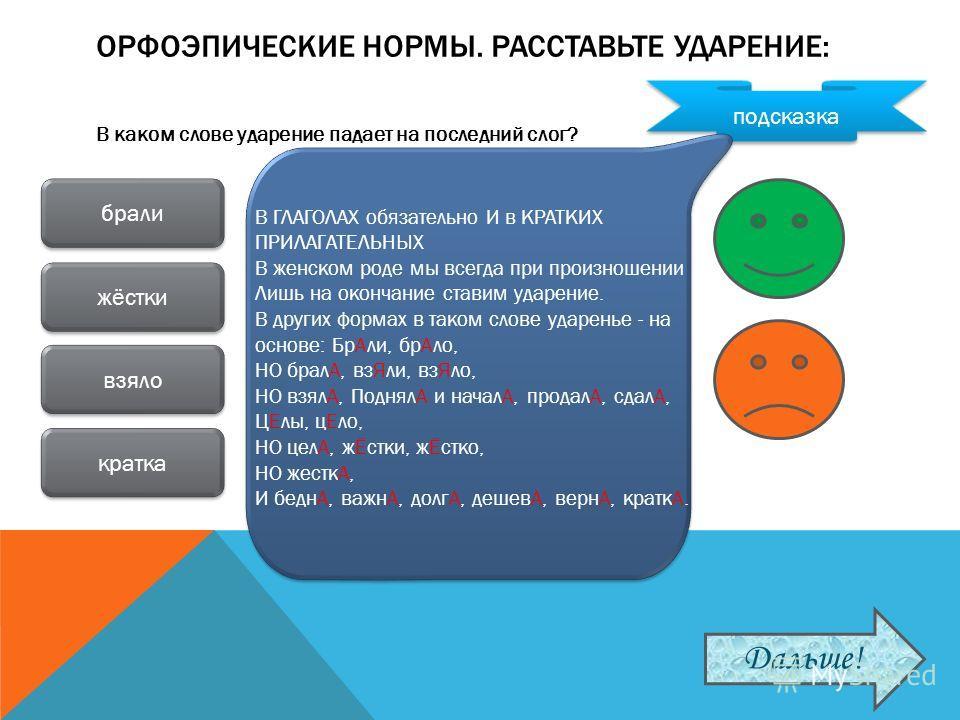 Значки-помощники: Дальше! Правильные ответы сопровождаются звуком «Аплодисменты» Ошибочные ответы сопровождаются звуками «Взрыв», «Бластер» Подсказка содержит правила по теории вопроса Переход к следующей задаче