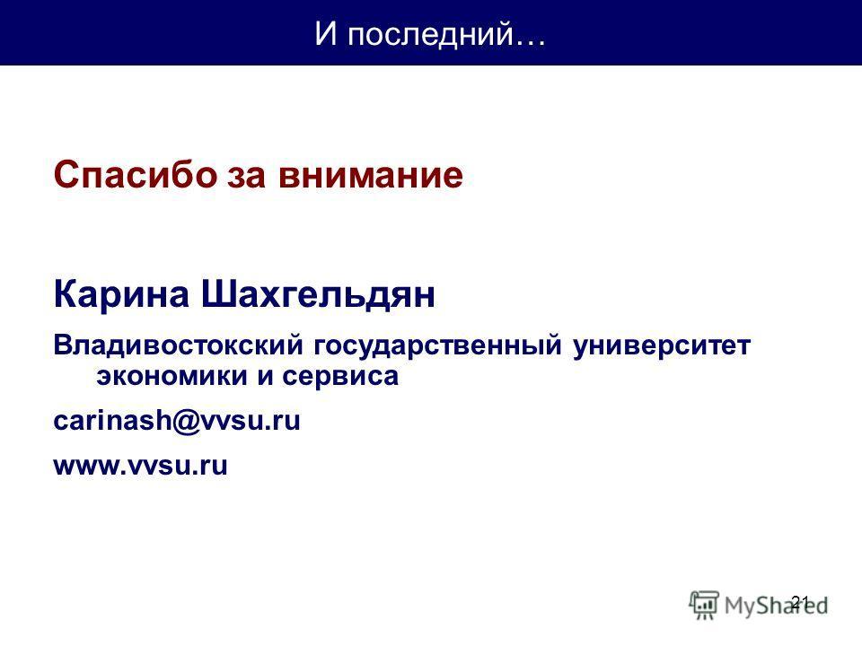 21 И последний… Спасибо за внимание Карина Шахгельдян Владивостокский государственный университет экономики и сервиса carinash@vvsu.ru www.vvsu.ru