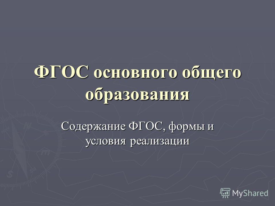 ФГОС основного общего образования Содержание ФГОС, формы и условия реализации