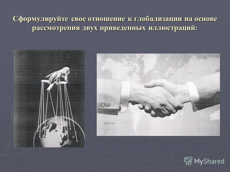 Сформулируйте свое отношение к глобализации на основе рассмотрения двух приведенных иллюстраций: