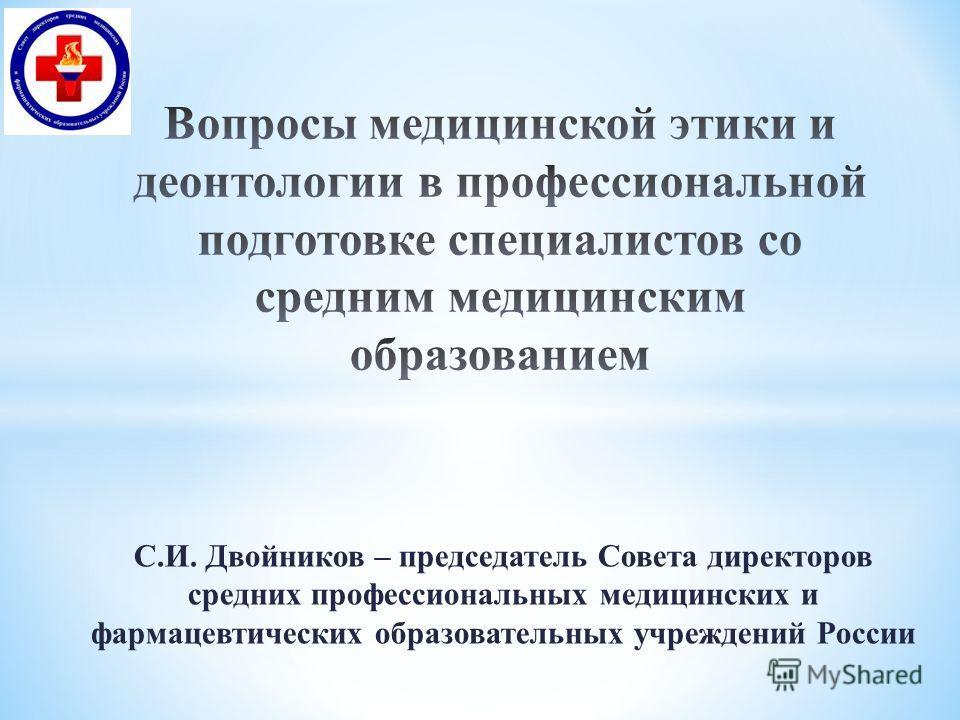 С.И. Двойников – председатель Совета директоров средних профессиональных медицинских и фармацевтических образовательных учреждений России