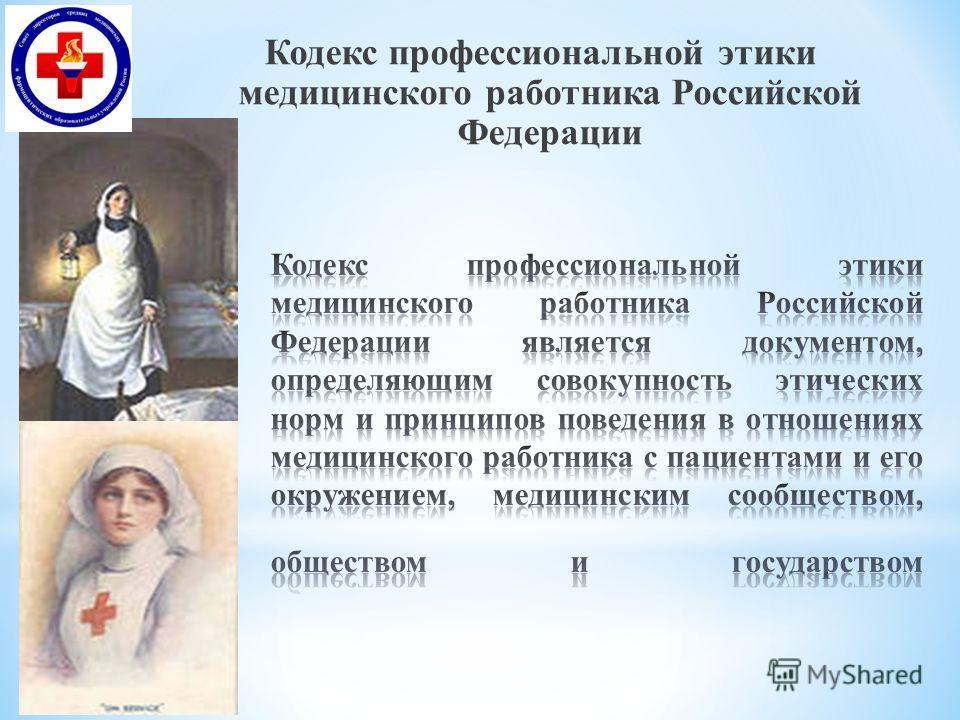 Кодекс профессиональной этики медицинского работника Российской Федерации