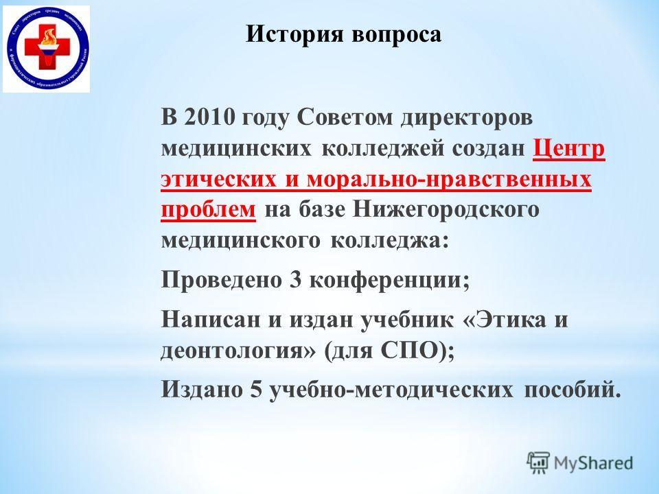 В 2010 году Советом директоров медицинских колледжей создан Центр этических и морально-нравственных проблем на базе Нижегородского медицинского колледжа: Проведено 3 конференции; Написан и издан учебник «Этика и деонтология» (для СПО); Издано 5 учебн