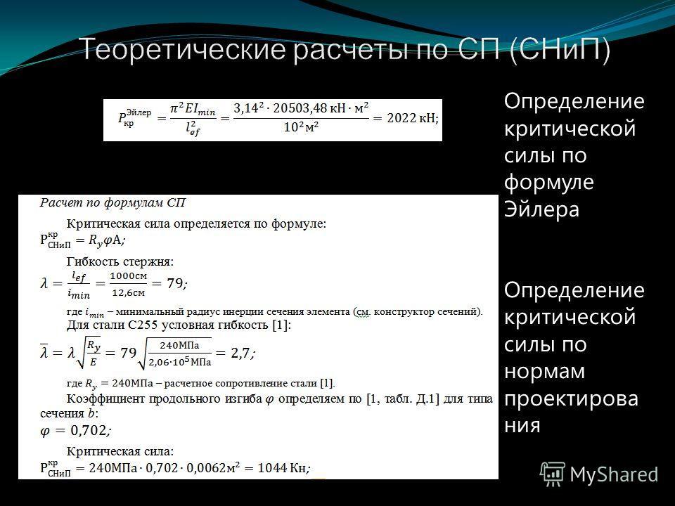 Определение критической силы по формуле Эйлера Определение критической силы по нормам проектирова ния