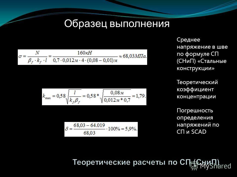 Образец выполнения Среднее напряжение в шве по формуле СП (СНиП) «Стальные конструкции» Теоретический коэффициент концентрации Погрешность определения напряжений по СП и SCAD