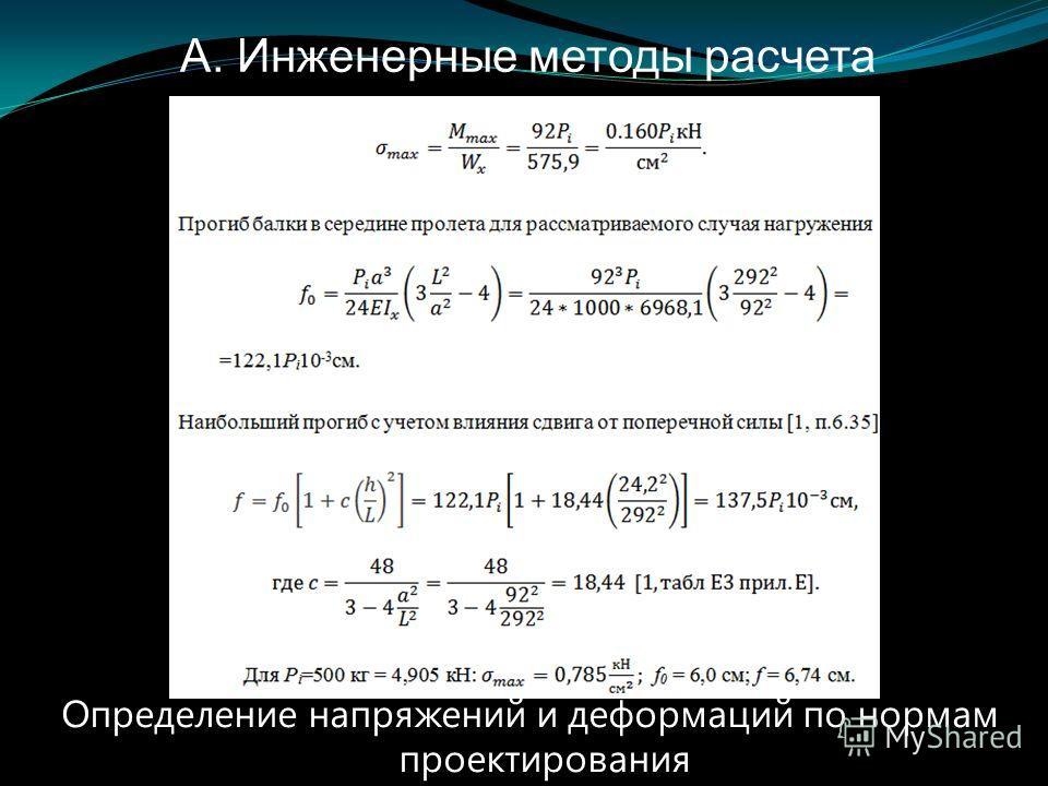 Определение напряжений и деформаций по нормам проектирования А. Инженерные методы расчета
