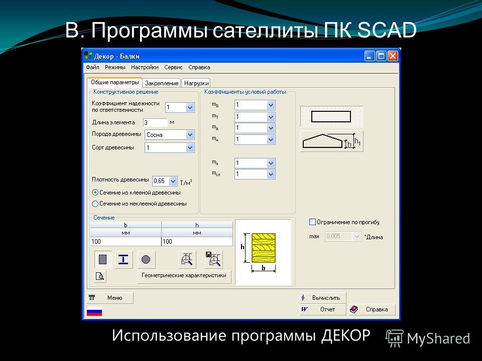 Использование программы ДЕКОР В. Программы сателлиты ПК SCAD