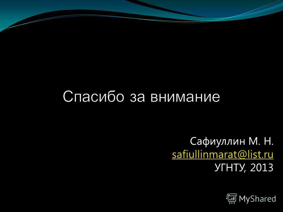 Сафиуллин М. Н. safiullinmarat@list.ru УГНТУ, 2013