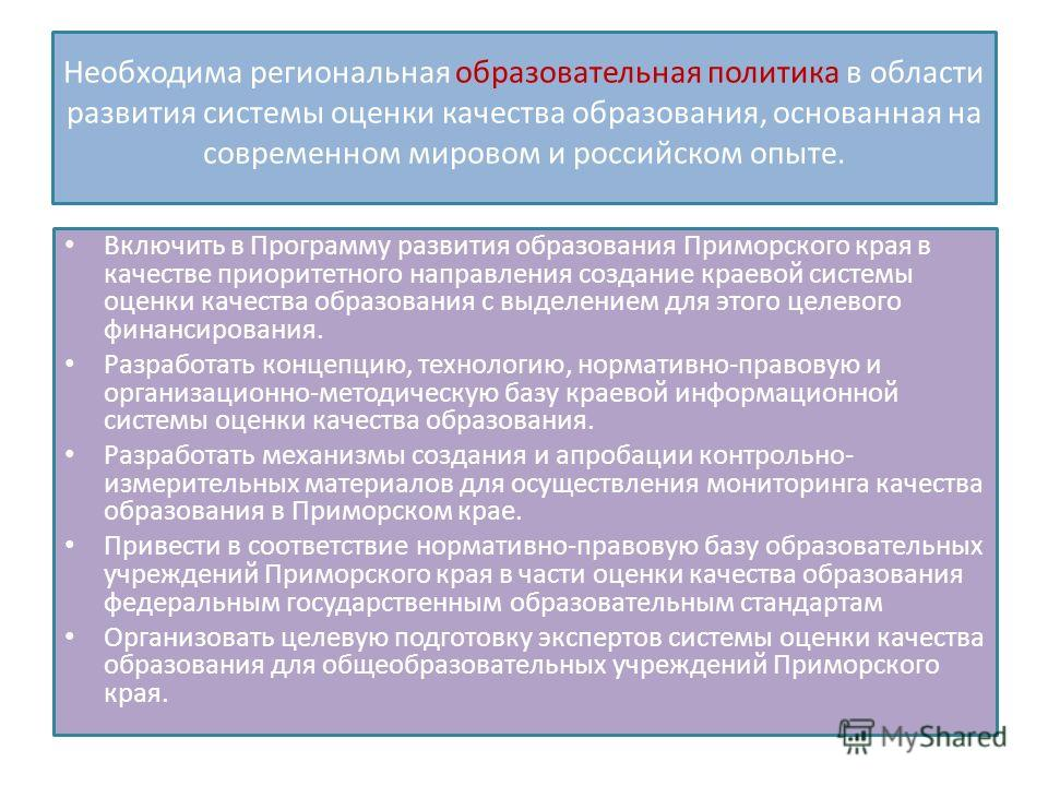 Необходима региональная образовательная политика в области развития системы оценки качества образования, основанная на современном мировом и российском опыте. Включить в Программу развития образования Приморского края в качестве приоритетного направл