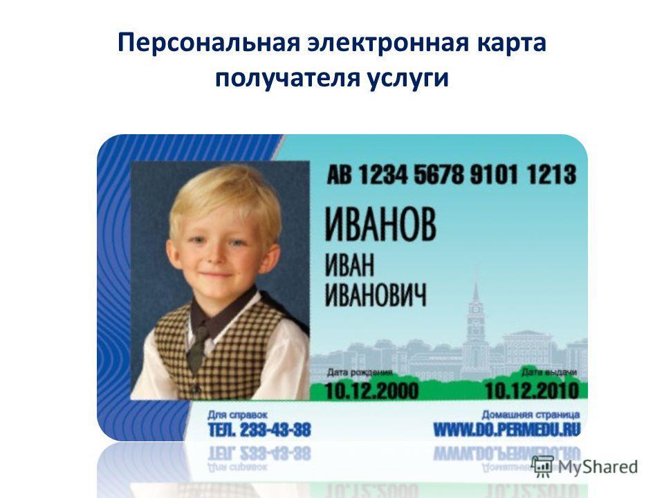 Персональная электронная карта получателя услуги