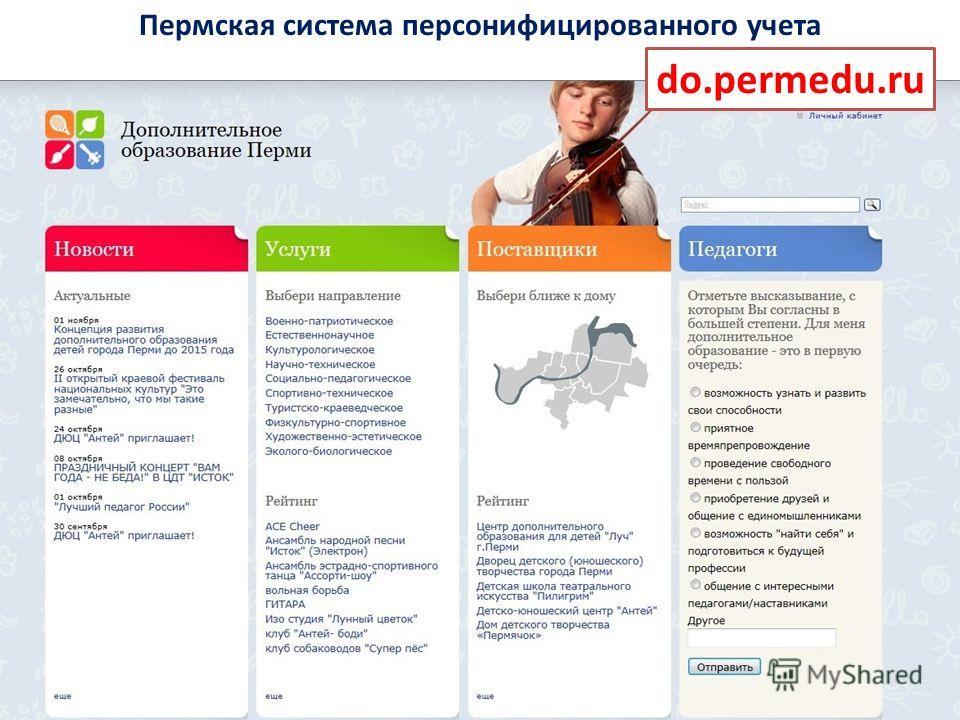 Пермская система персонифицированного учета do.permedu.ru