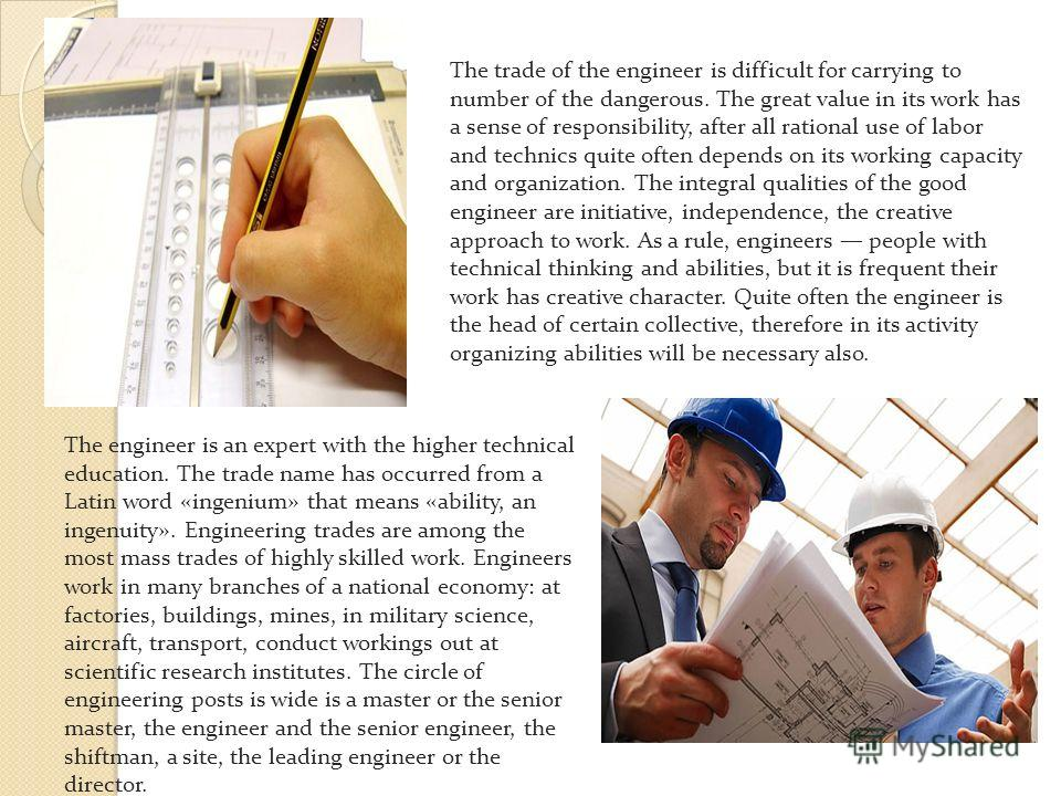 The trade of the engineer is difficult for carrying to number of the dangerous. The great value in its work has a sense of responsibility, after all rational use of labor and technics quite often depends on its working capacity and organization. The