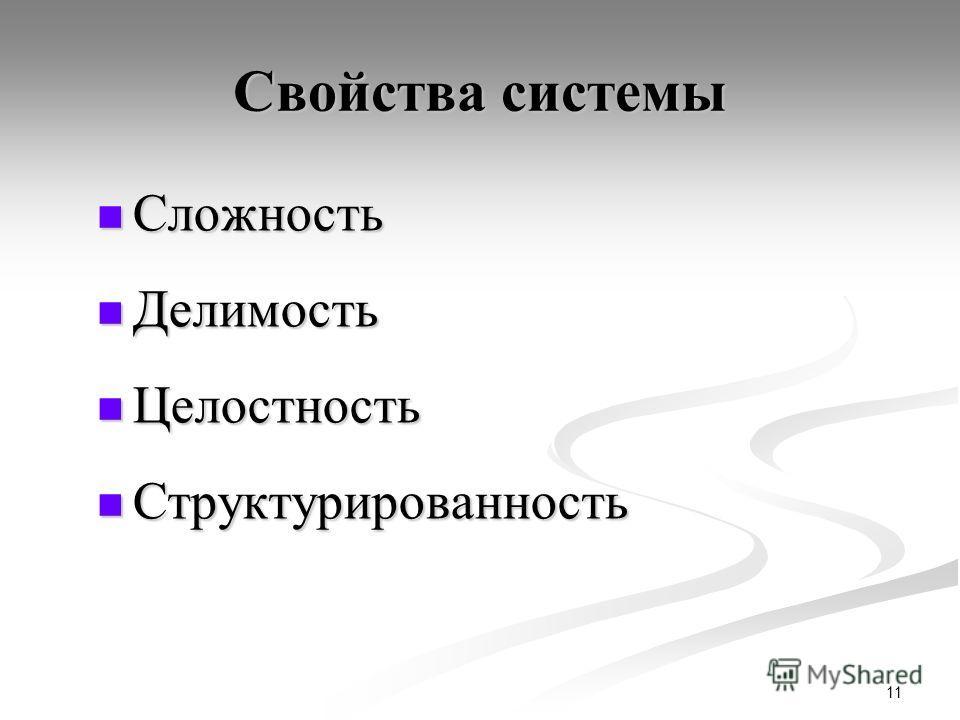 11 Свойства системы Сложность Сложность Делимость Делимость Целостность Целостность Структурированность Структурированность