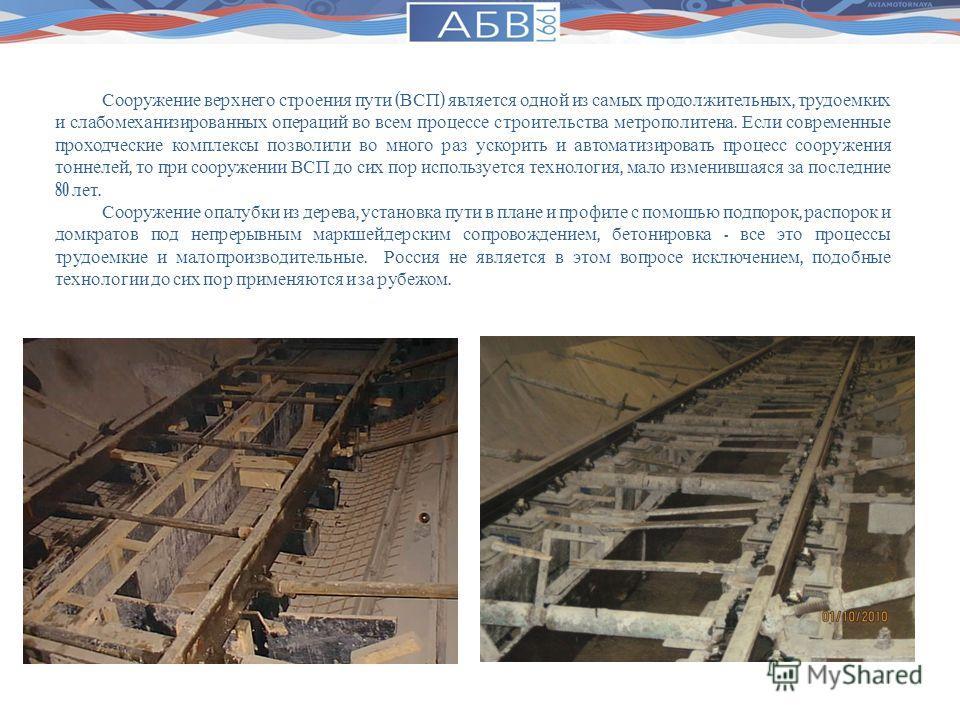 Сооружение верхнего строения пути ( ВСП ) является одной из самых продолжительных, трудоемких и слабомеханизированных операций во всем процессе строительства метрополитена. Если современные проходческие комплексы позволили во много раз ускорить и авт