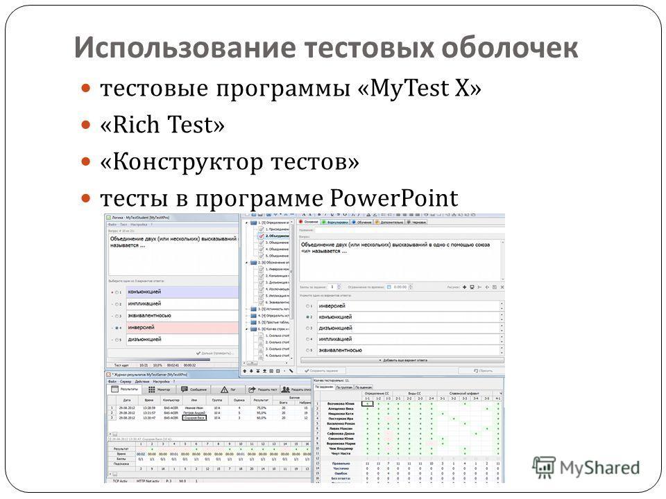 Использование тестовых оболочек тестовые программы «MyTest X» «Rich Test» « Конструктор тестов » тесты в программе PowerPoint