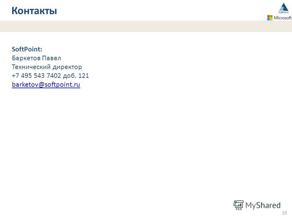19 Контакты SoftPoint: Баркетов Павел Технический директор +7 495 543 7402 доб. 121 barketov@softpoint.ru
