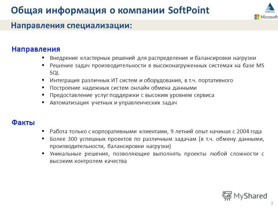 3 Общая информация о компании SoftPoint Направления специализации: Направления Внедрение кластерных решений для распределения и балансировки нагрузки Решение задач производительности в высоконагруженных системах на базе MS SQL Интеграция различных ИТ