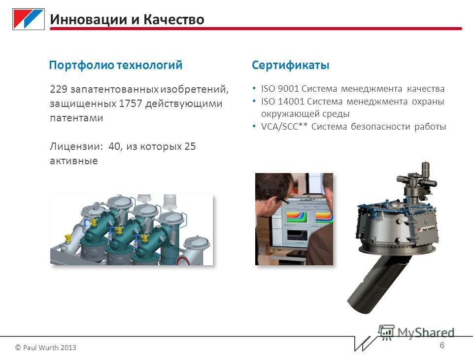 © Paul Wurth 2013 Сертификаты 229 запатентованных изобретений, защищенных 1757 действующими патентами Лицензии: 40, из которых 25 активные ISO 9001 Система менеджмента качества ISO 14001 Система менеджмента охраны окружающей среды VCA/SCC** Система б