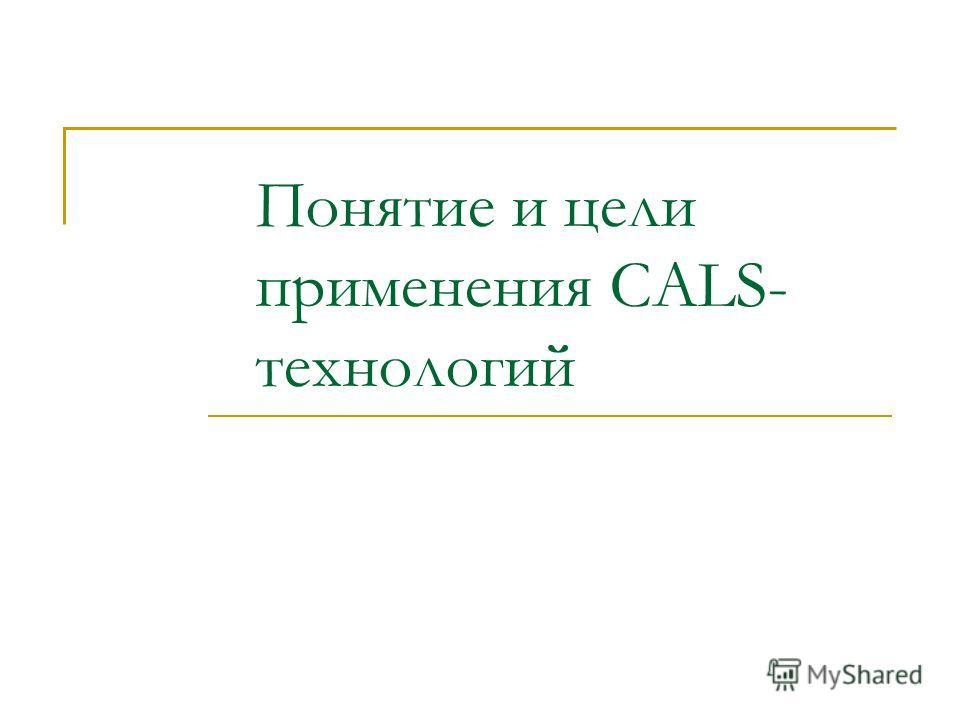 Понятие и цели применения CALS- технологий
