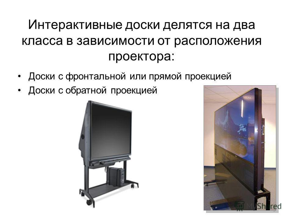 5 Интерактивные доски делятся на два класса в зависимости от расположения проектора: Доски с фронтальной или прямой проекцией Доски с обратной проекцией