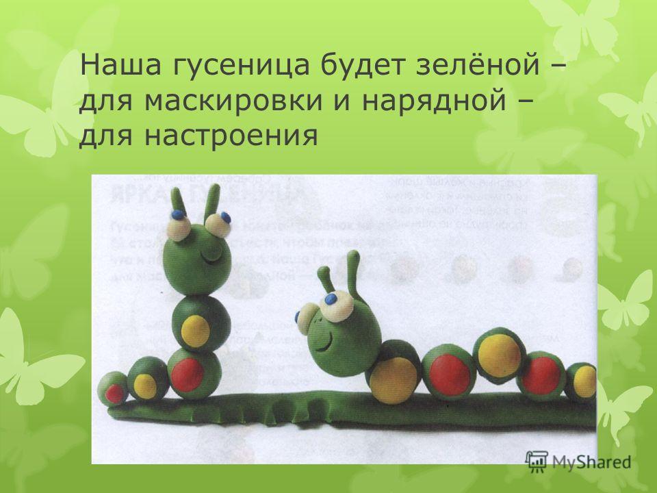 Наша гусеница будет зелёной для