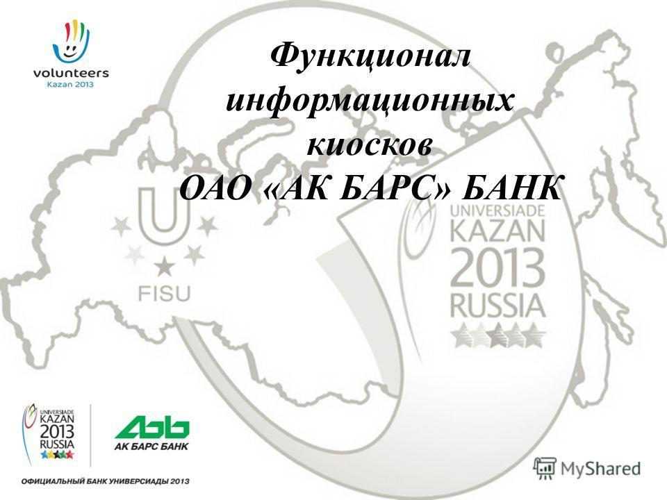 Функционал информационных киосков ОАО «АК БАРС» БАНК