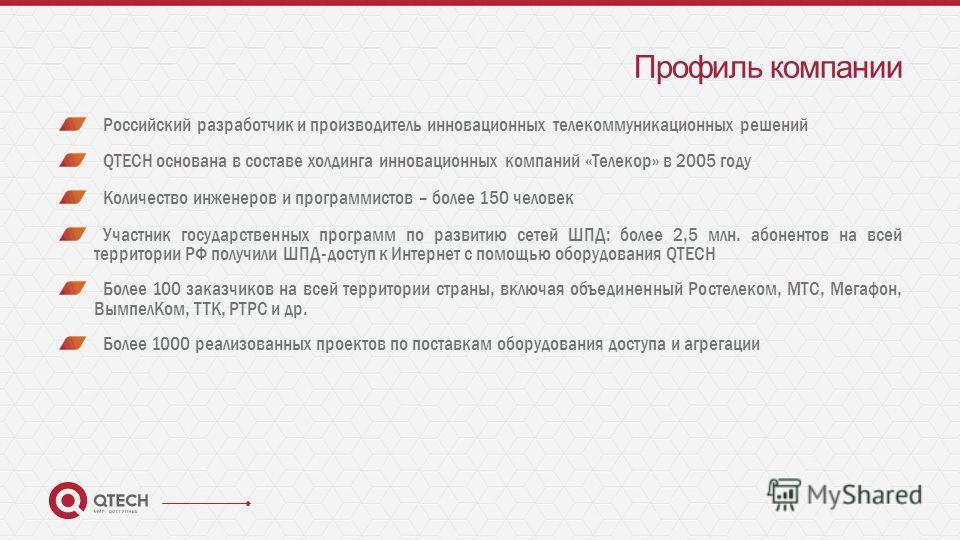 Профиль компании Российский разработчик и производитель инновационных телекоммуникационных решений QTECH основана в составе холдинга инновационных компаний «Телекор» в 2005 году Количество инженеров и программистов – более 150 человек Участник госуда