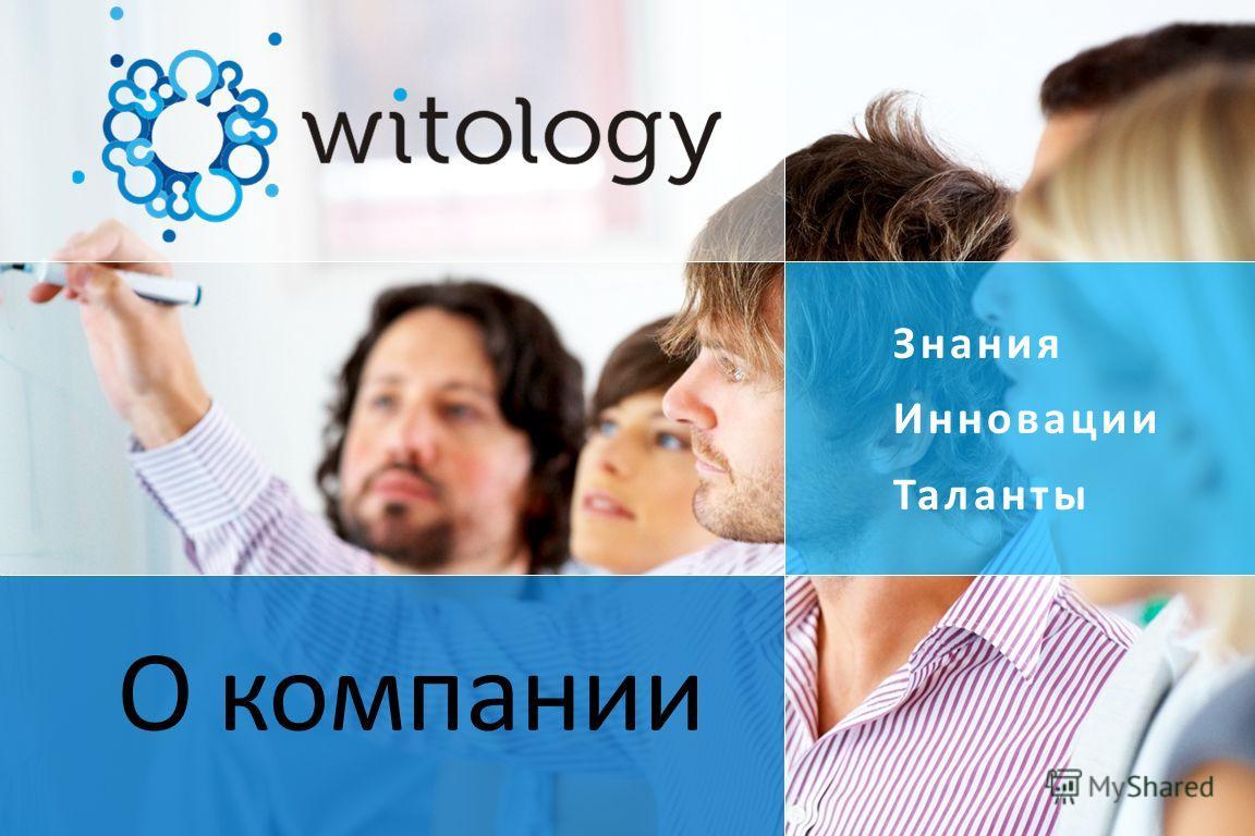 Знания Инновации Таланты О компании