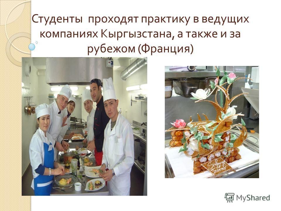 Студенты проходят практику в ведущих компаниях Кыргызстана, а также и за рубежом ( Франция )